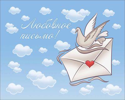 Письмо любимому