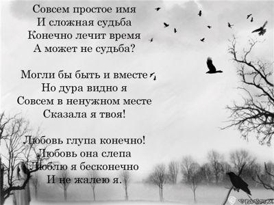 Стихи на прощание любимому