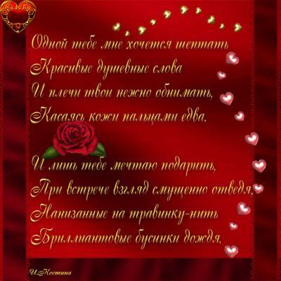 Комплименты мужчине в стихах