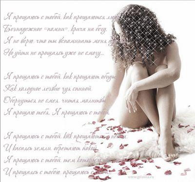 Стихи на прощание девушке