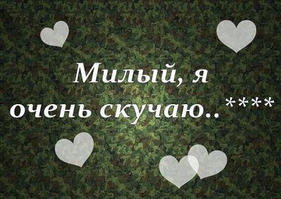 Стихи любимому солдату
