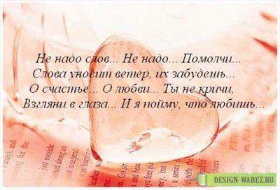 Стихи любовнику