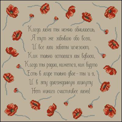 Стихи любимому мужу