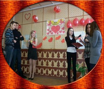 Конкурсы на день святого Валентина