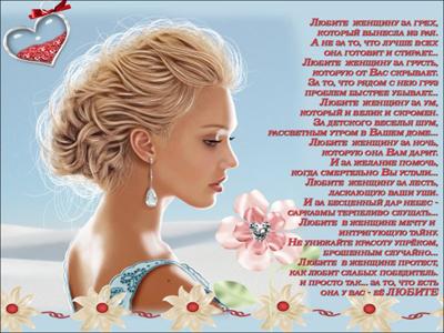 Стихи любимой женщине