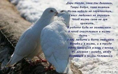 Красивые стихотворения о любви