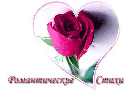 Стихи романтические девушке