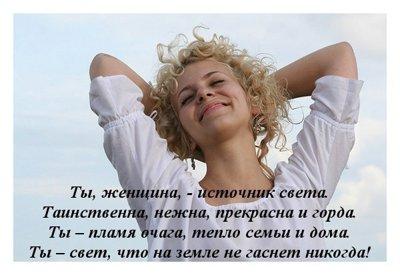 Стихи о красоте женщины