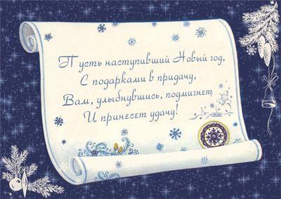 Стихи любимому с Новым годом