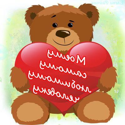 Любовные СМС мужчине