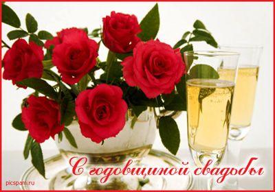 Поздравление мужу с годовщиной