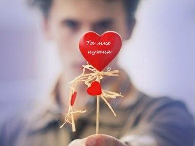 СМС Валентине с Днем святого Валентина